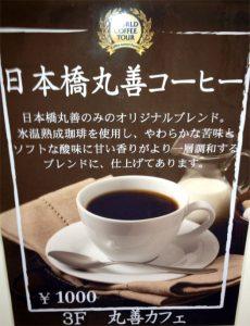 日本橋丸善コーヒー2