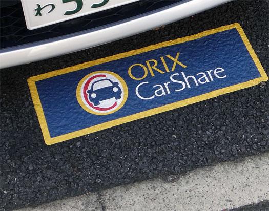 オリックス自動車カーシェアリング