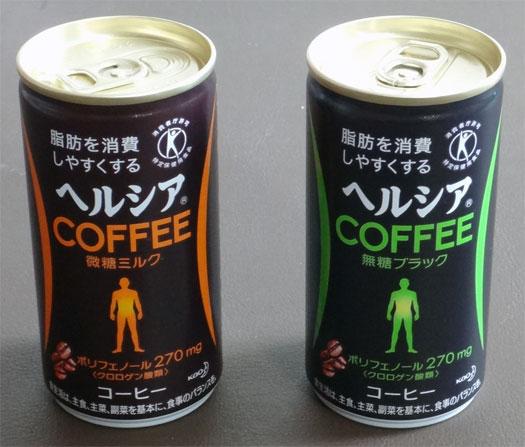 ヘルシア缶コーヒー