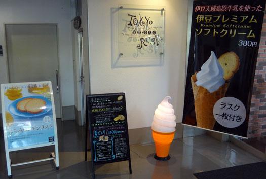 伊豆プレミアム-ソフトクリーム
