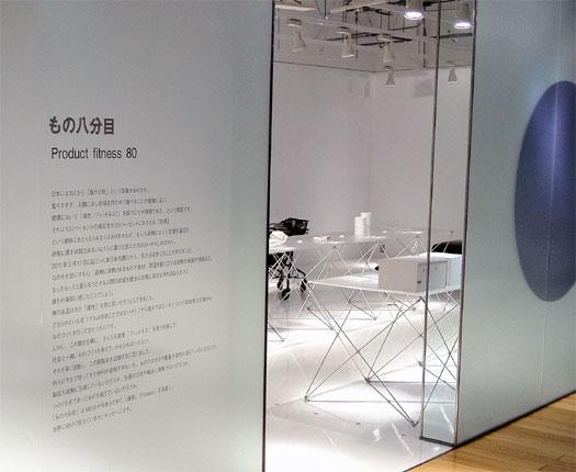 MUJI-展示会